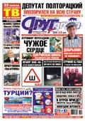 Депутат Полторацкий опозорился на всю страну, оскорбив журналиста федерального телеканала