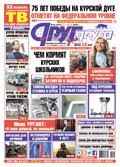 75 лет победы на Курской дуге отметят на федеральном уровне