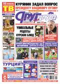 Курянин задал вопрос президенту Владимиру Путину