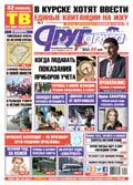 В Курске хотят ввести единые квитанции на ЖКУ