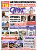 Курского полицейского ФСБобвиняет в госизмене