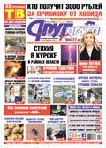 Кто получит 3000 рублей за прививку от ковида