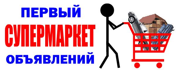 Супермаркет объявлений-Новые лица