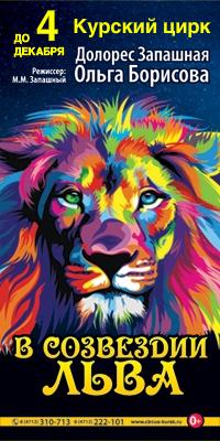 Цирк В созвездии льва