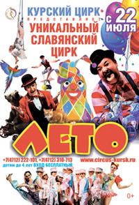 Цирк июль 2017
