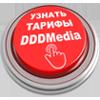 Тарифы ДДД