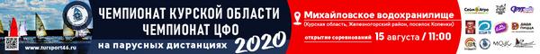 Фоедерация туризма август 2020