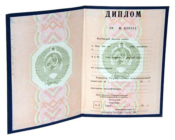 Действителен ли украинский диплом в России