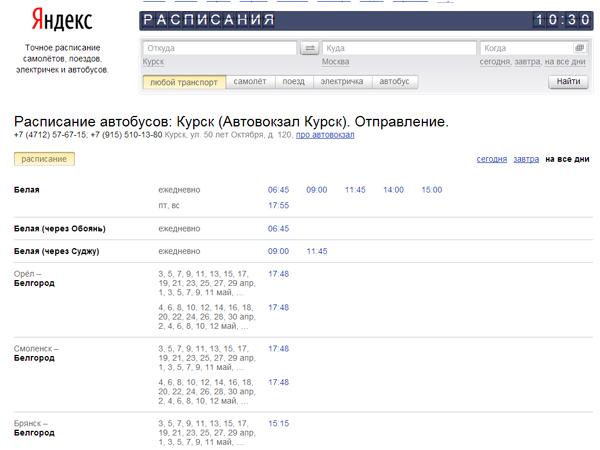 маршруты автобусов саратов краснодар и стоимость билета выбор доставка всей