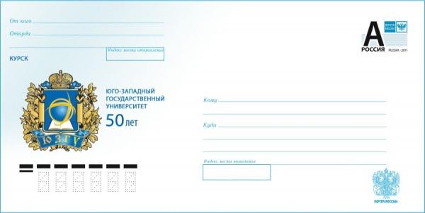 В честь 50-летия ЮЗГУ выпустили юбилейный конверт