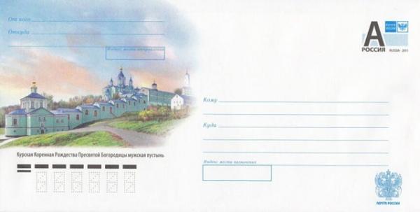 Почта выпустила конверты с Курской Коренной пустынью