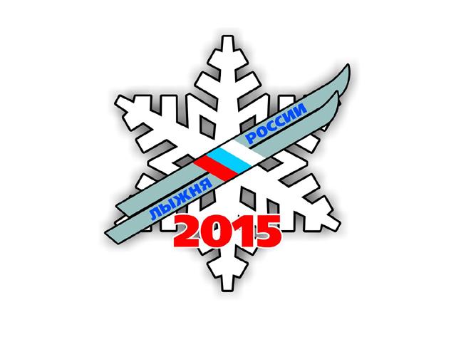 На старт «Лыжни России-2015»