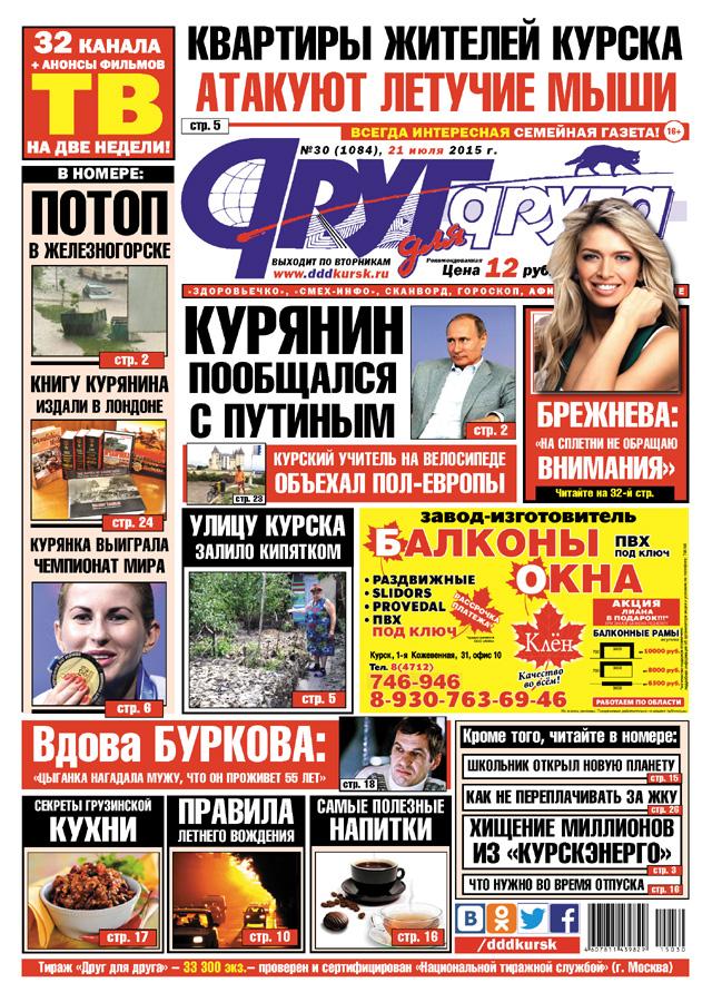 Новости г.заполярного мурманской области