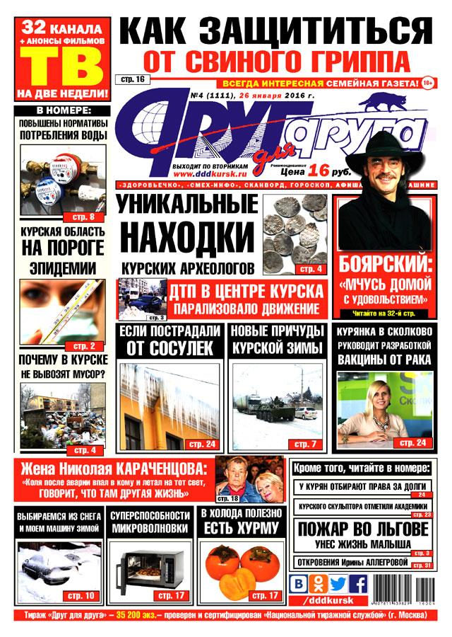 Лениногорск новости онлайн