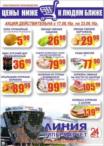 Супермаркет Курск Линия Интернет Магазин