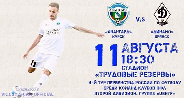Брянское «Динамо» потерпело 3-е поражение подряд впервенстве Российской Федерации