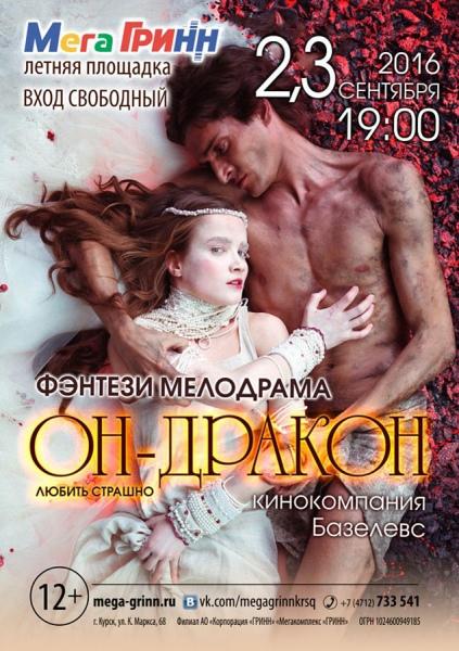 афиша кино мега грин белгород