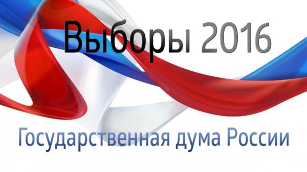 В Российской Федерации стартовали выборы в Госдуму