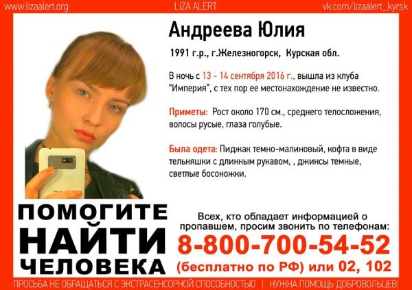 ВКурской области продолжаются поиски 25-летней девушки