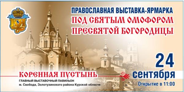 ВКурске 25сентября перекроют движение навремя Крестного хода