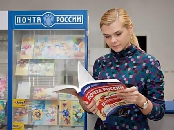 ВБелгородском отделе Почты Российской Федерации состоится торжественное открытие Всероссийской декады подписки
