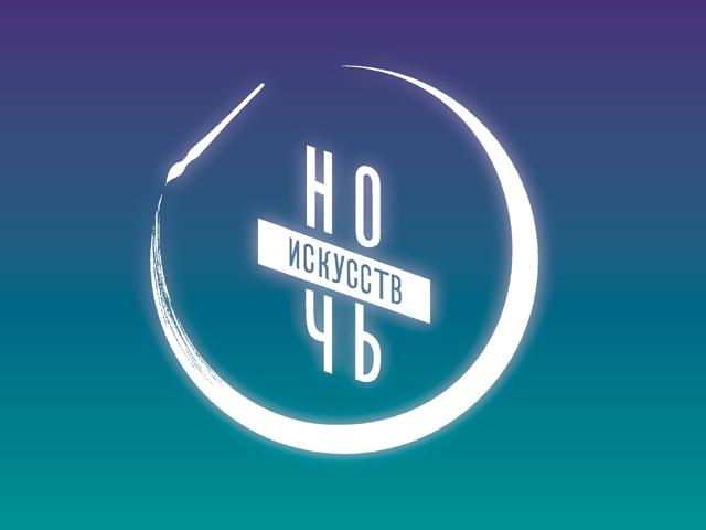 «Ночь искусств-2016» пройдет в Иркутске