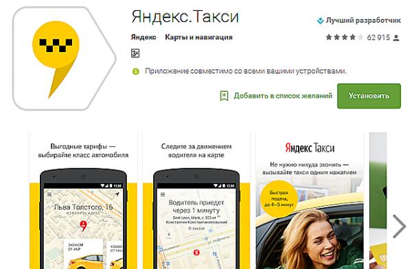 яндекс такси курск скачать приложение - фото 2