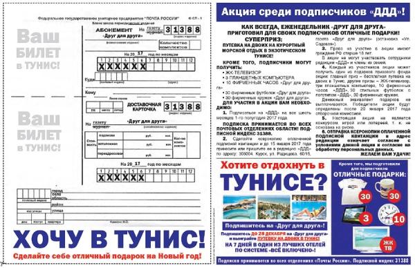«Почта России» предлагает оформить подписку напрессу спомощью Viber