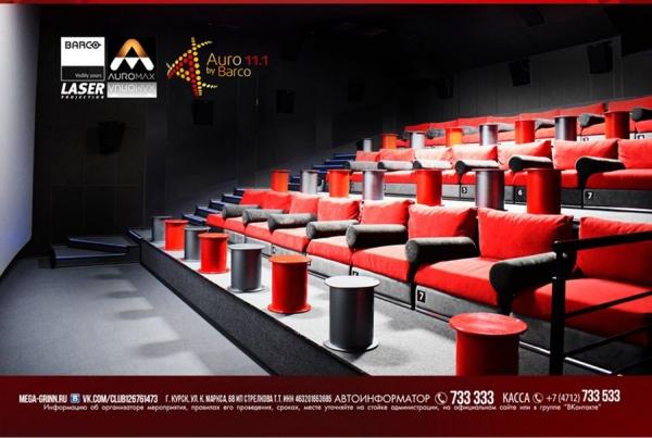 Афиша курск мегагринн кино на выходные купить онлайн билет в музеи ватикана