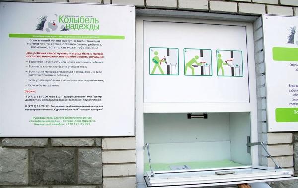 ВКурске вбеби-бокс подбросили новорожденную девочку