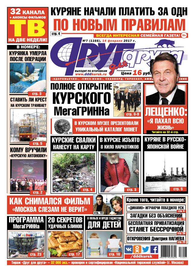 Юрьев-польские известия честные новости 8 июля 2016