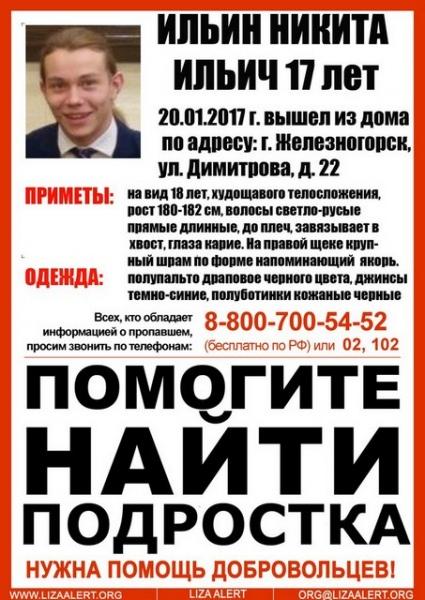 В Курской области пропал 17-летний юноша