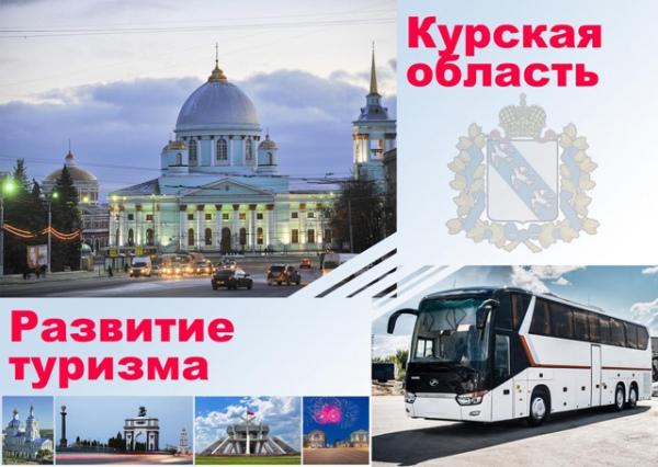 Растет туристическая привлекательность Курской области