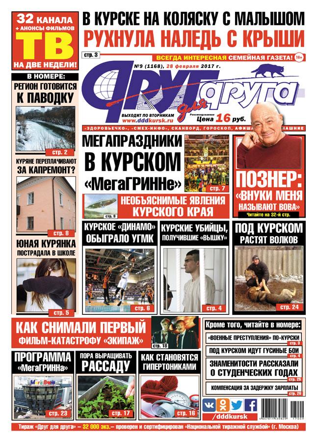 59.ру новости дтп видео