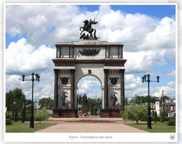 Курск входит вчисло лидеров голосования залучший город Российской Федерации
