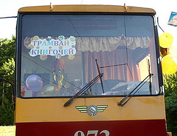 Очередной трамвай-книгочей вКурске будет приурочен к Дню славянской культуры
