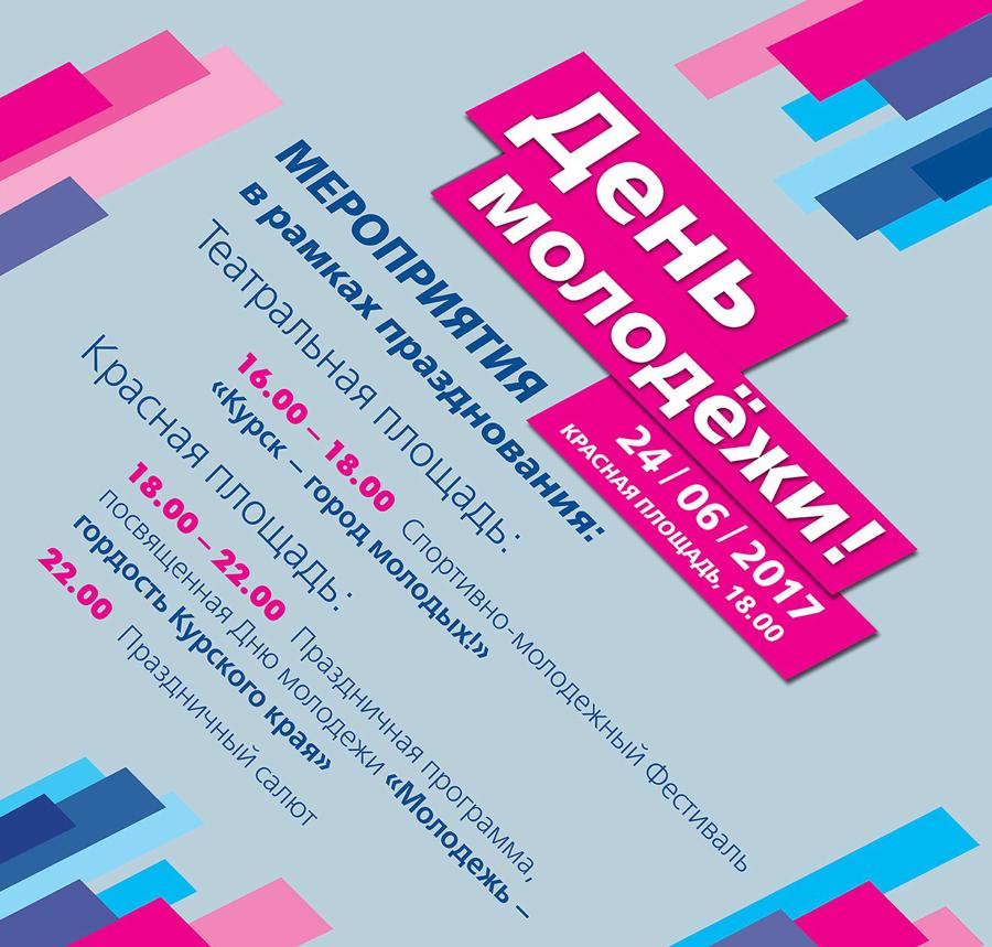 Программа мероприятий напразднование Дня молодежи вВолгограде
