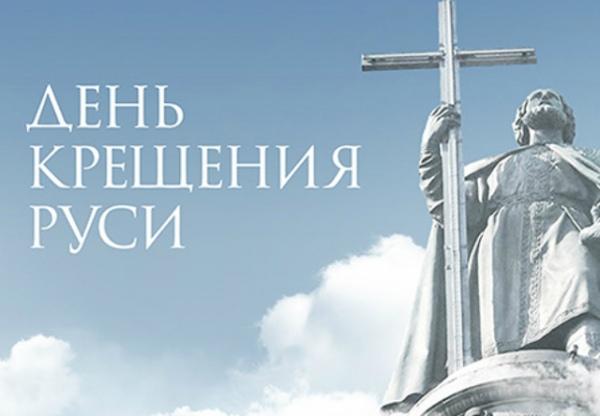 День Крещения Руси— Украины: как провести эту дату