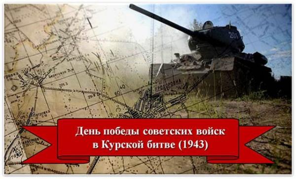 Куряне отметят 74-ю годовщину победы в Курской битве