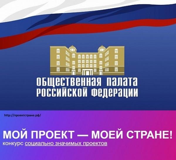 Картинки по запросу Мой проект - моей стране!