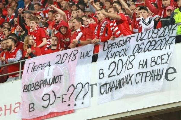 «Зенит» оштрафовали за опоздание на матч с «Динамо»