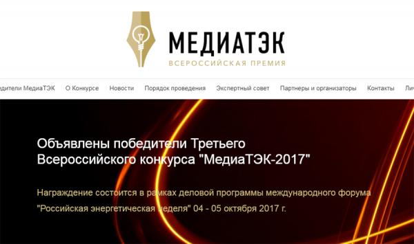 ГТРК «Ямал» стала победителем Всероссийского конкурса «МЕДИАТЭК-2017»