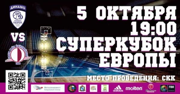 Баскетболистки курского «Динамо» завоевали Суперкубок FIBA, обыграв «Якин Догу»