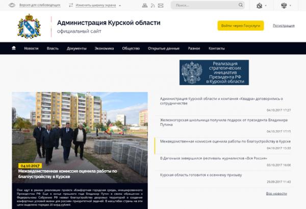 17-летний хакер изВоронежа пытался взломать сайт администрации Курской области