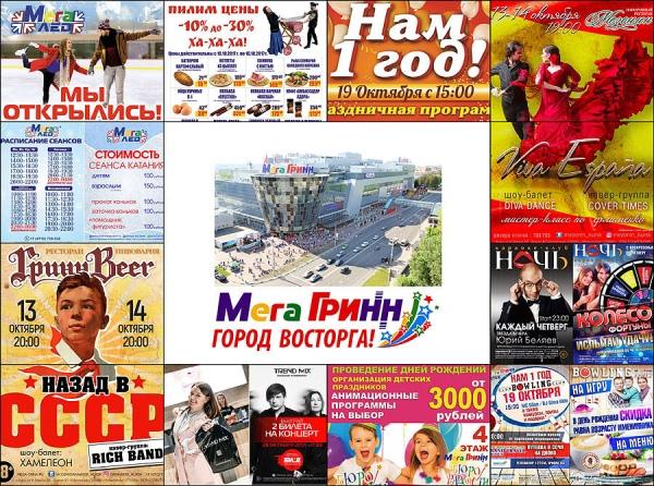 Курск. «МегаГРИНН» приглашает весело и с пользой провести БУДНИЕ и ВЫХОДНЫЕ  ДНИ! Программа мероприятий и КОНЦЕРТОВ! ffe0c737481