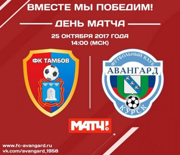 Курский «Авангард» вышел в ¼ финала Кубка Российской Федерации