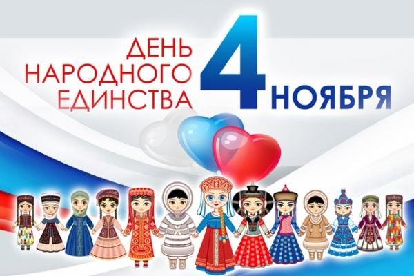В Курске отметят День народного единства (ПРОГРАММА МЕРОПРИЯТИЙ)