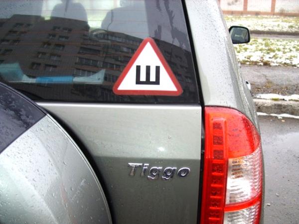Тверским любителям автомобилей нужны шипованная резина изнак «Шипы»