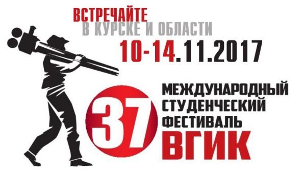 Международного фестиваль ВГИК пройдет во Владивостоке