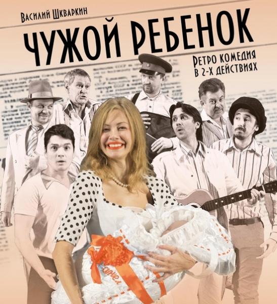 Драмтеатр готовит премьеру комедии